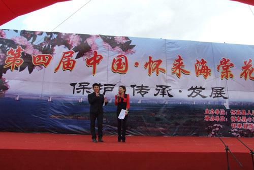 海棠树基地新闻